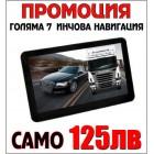 *GPS НАВИГАЦИЯ MEDIATEK MK-777 FMHD EU