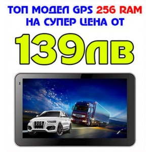 GPS НАВИГАЦИЯ MEDIATEK SILVER EU FM HD 800 MHZ 256MB RAM 8GB