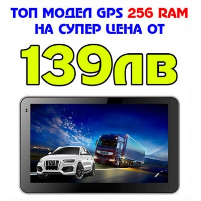 *GPS НАВИГАЦИЯ MEDIATEK SILVER EU FM HD 800 MHZ 256MB RAM 8GB